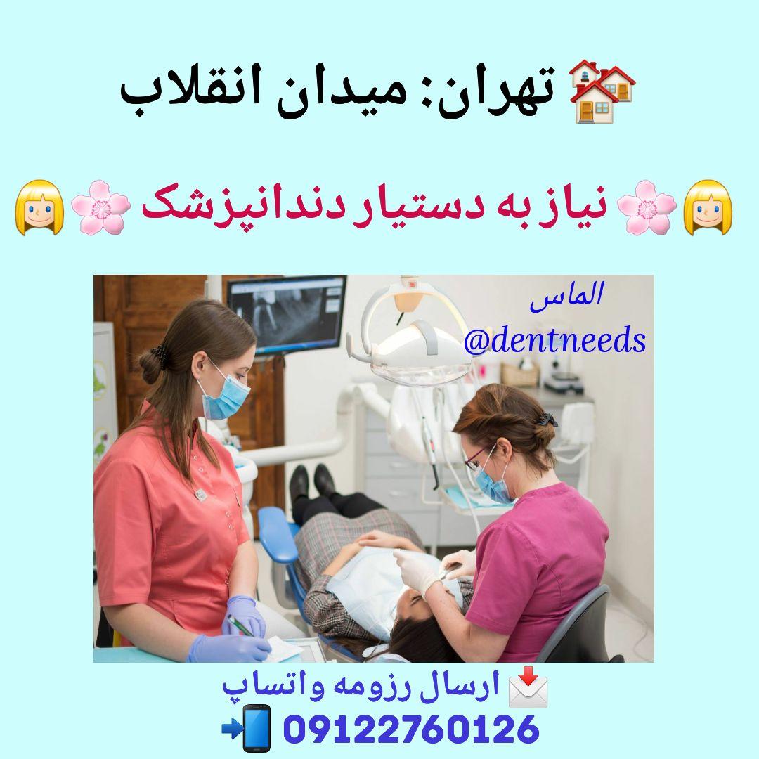 تهران: میدان انقلاب، نیاز به دستیار دندانپزشک