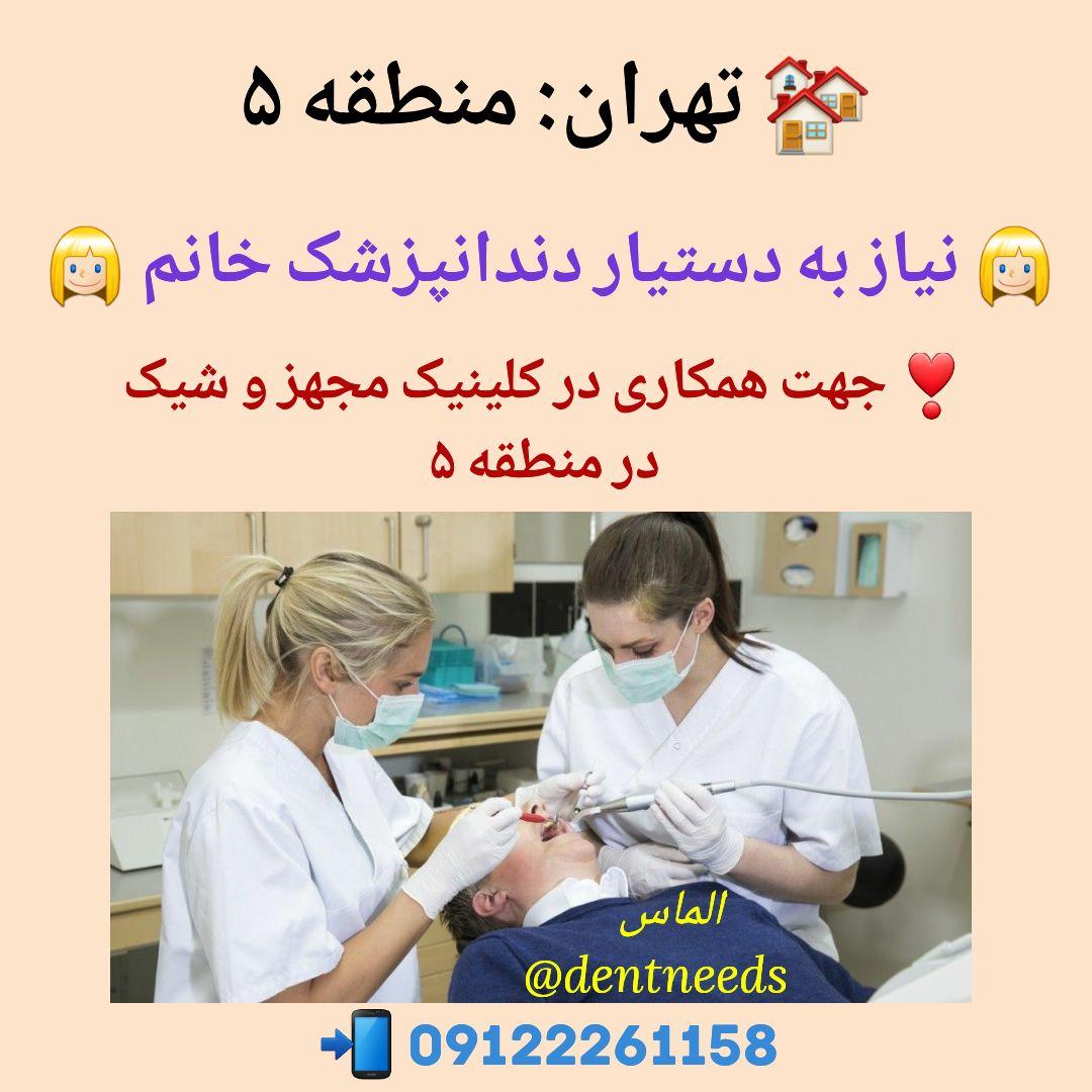 تهران: منطقه ۵ ،نیاز به دستیار دندانپزشک