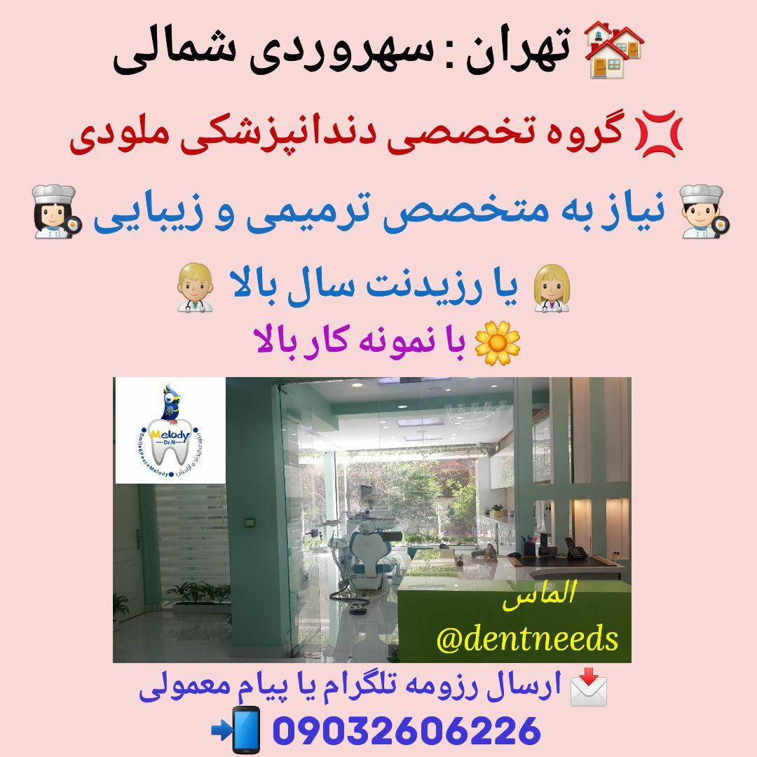 تهران: سهروردی شمالی، نیاز به متخصص ترمیمی و زیبایی