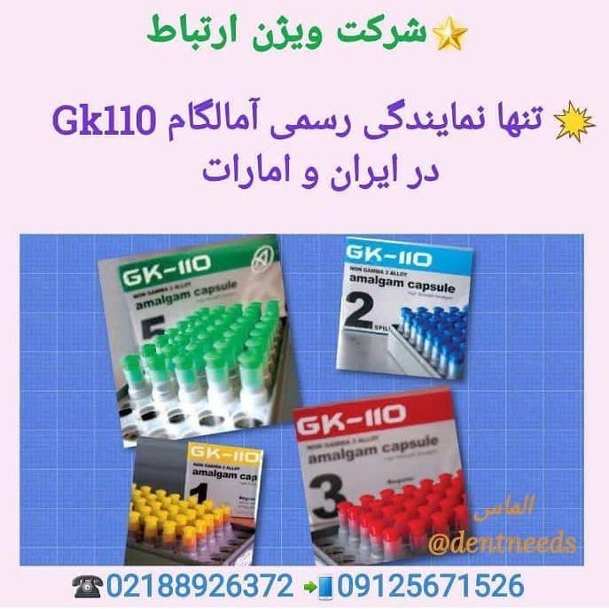 شرکت ویژن ارتباط ،تنها نماینده رسمی آمالگام Gk110 در ایران و امارات