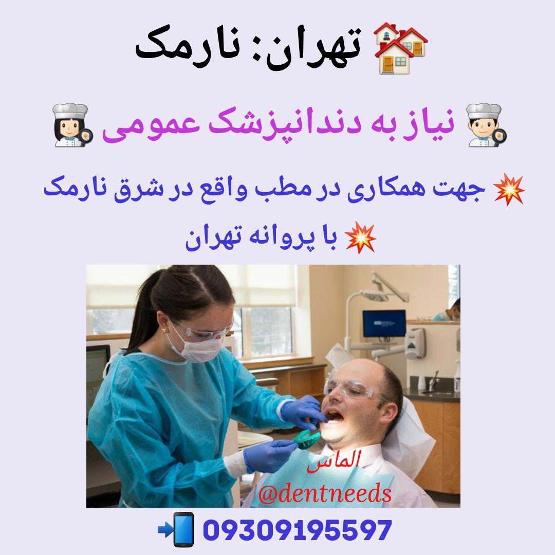 تهران: نارمک، نیاز به دندانپزشک عمومی