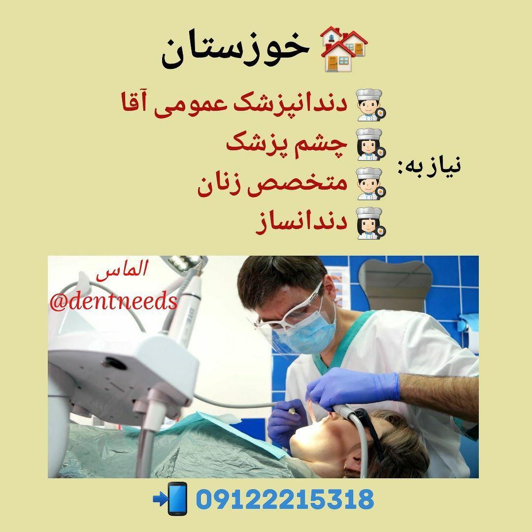 خوزستان، نیاز به دندانپزشک عمومی آقا ، چشم پزشک، متخصص زنان،دندانساز