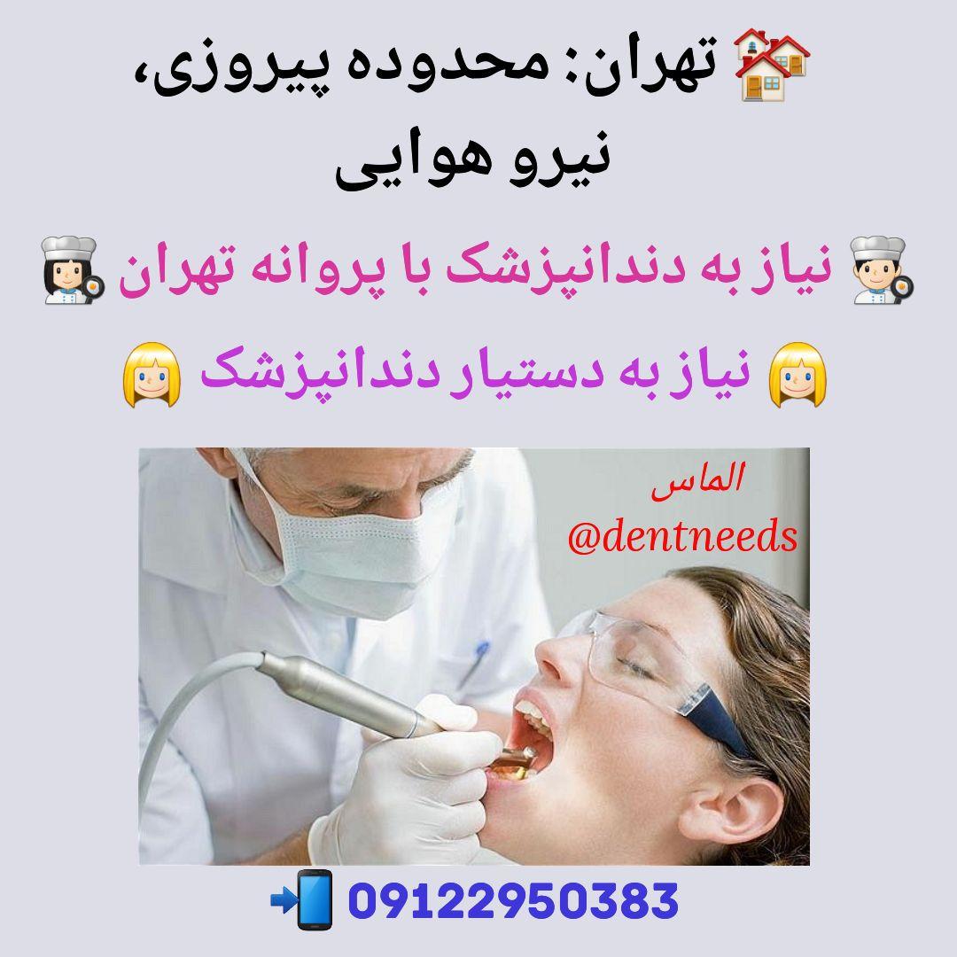 تهران: محدوده پیروزی ،نیرو هوایی، نیاز به دندانپزشک با پروانه تهران ،نیاز به دستیار دندانپزشک