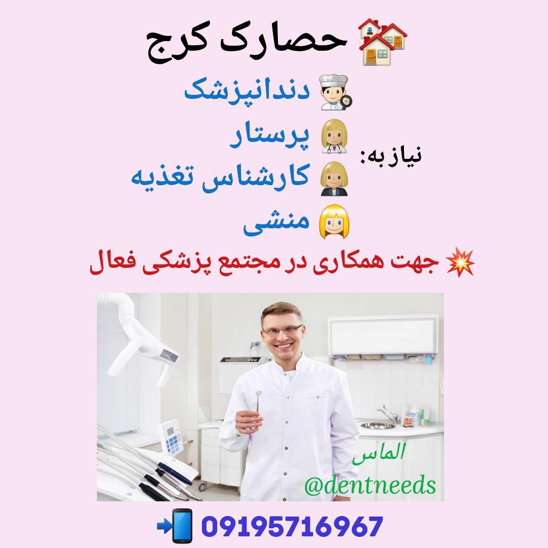 حصارک کرج، نیاز به دندانپزشک، پرستار ،کارشناس تغذیه، منشی