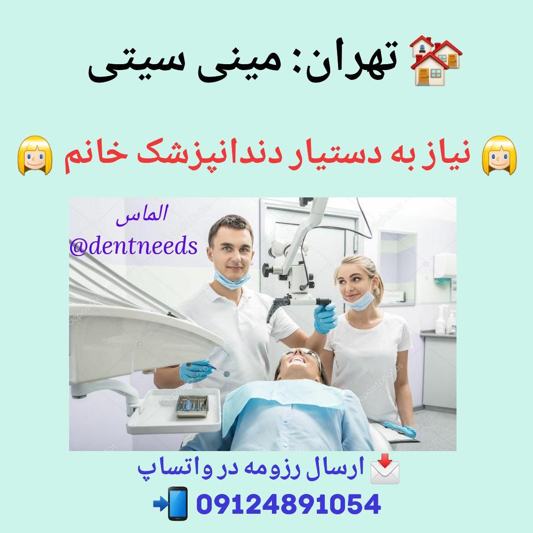 تهران: مینی سیتی، نیاز به دستیار دندانپزشک خانم