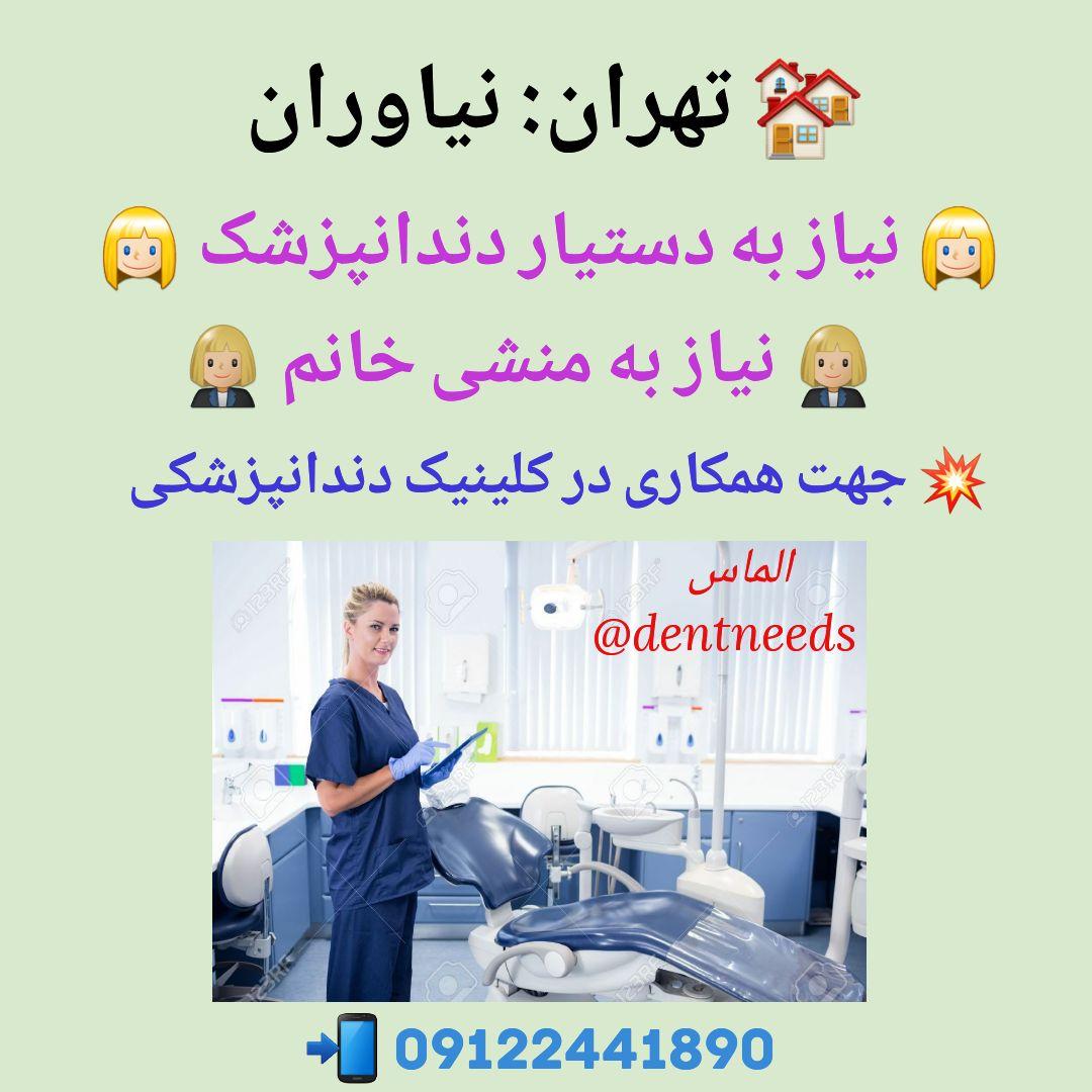 تهران: نیاوران ،نیاز به دستیار دندانپزشک، منشی خانم