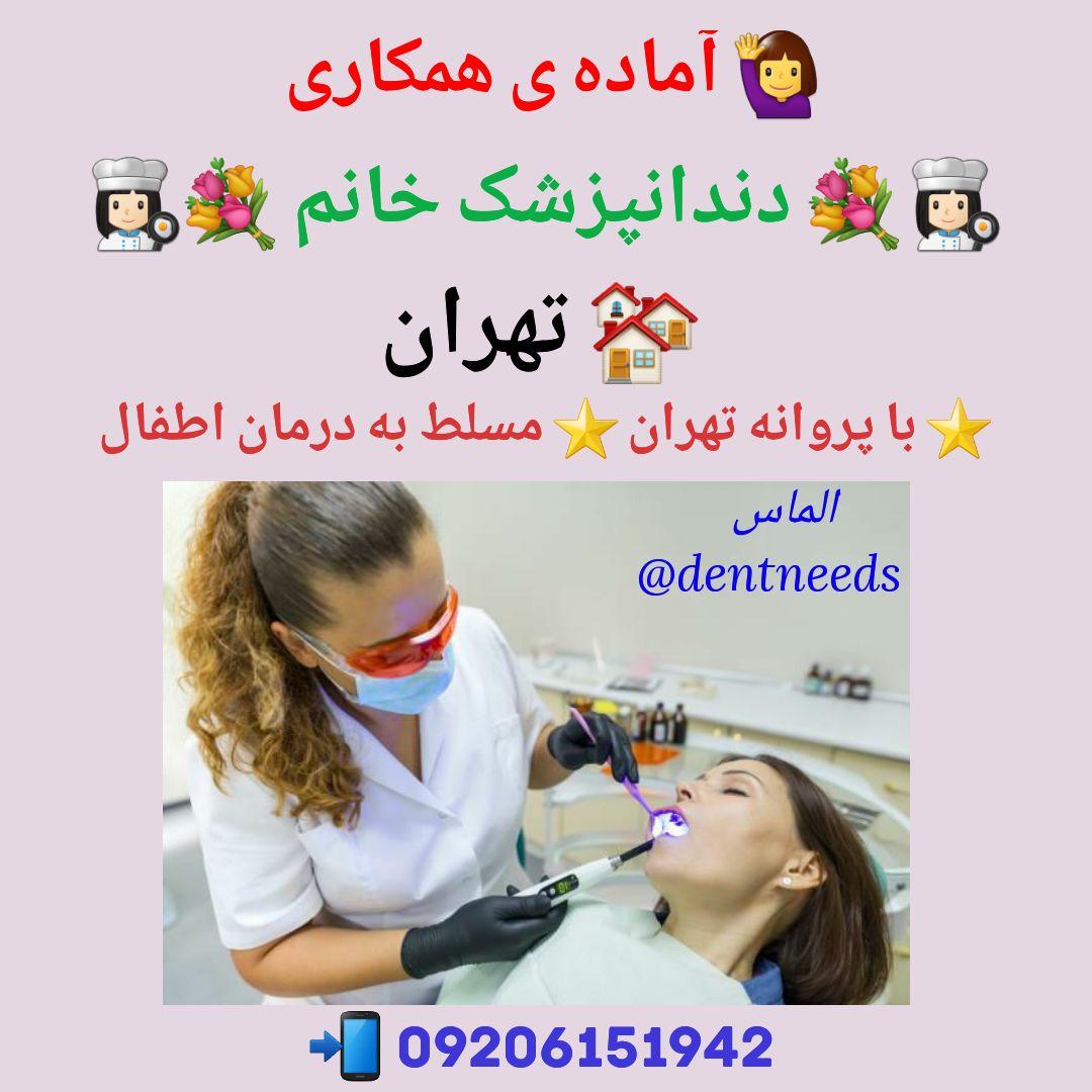 تهران ,دندانپزشک خانم
