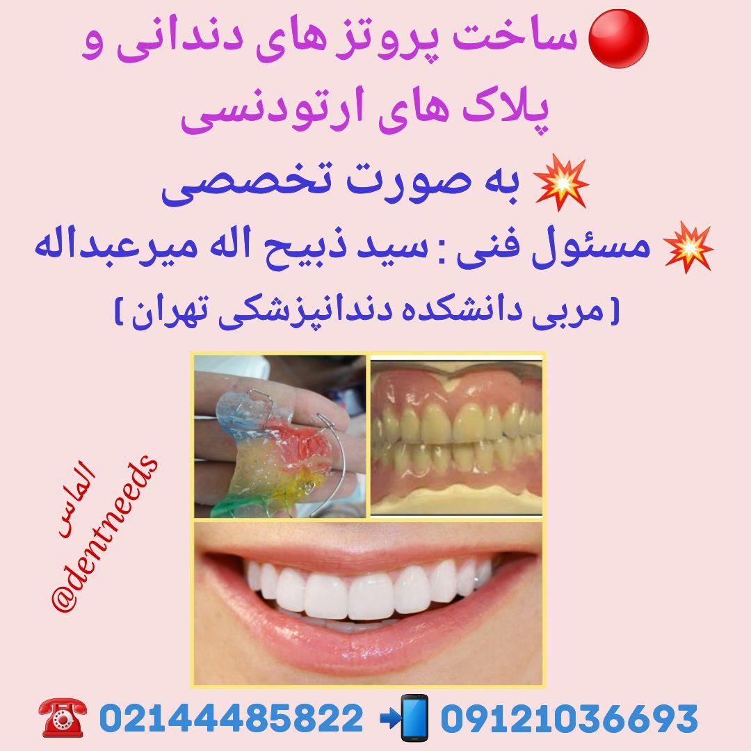 ساخت پروتز های دندانی و پلاک های ارتودنسی