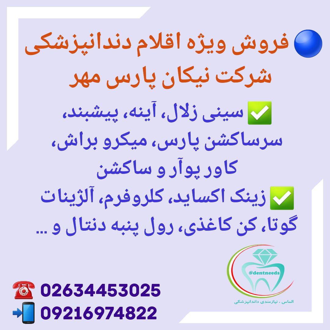 فروش ویژه اقلام دندانپزشکی شرکت نیکان پارس مهر