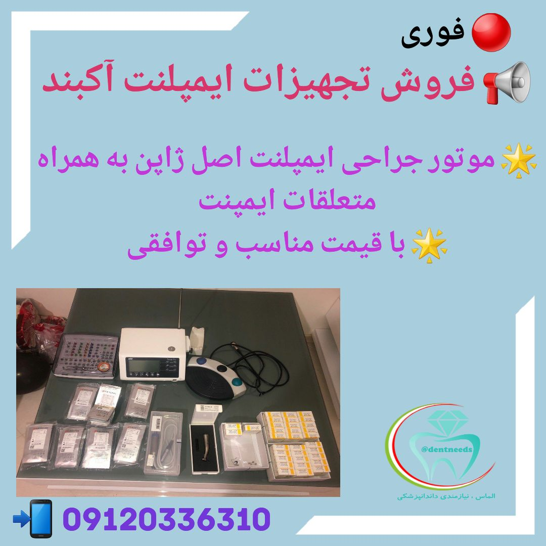 فروش تجهیزات ایمپلنت آکبند