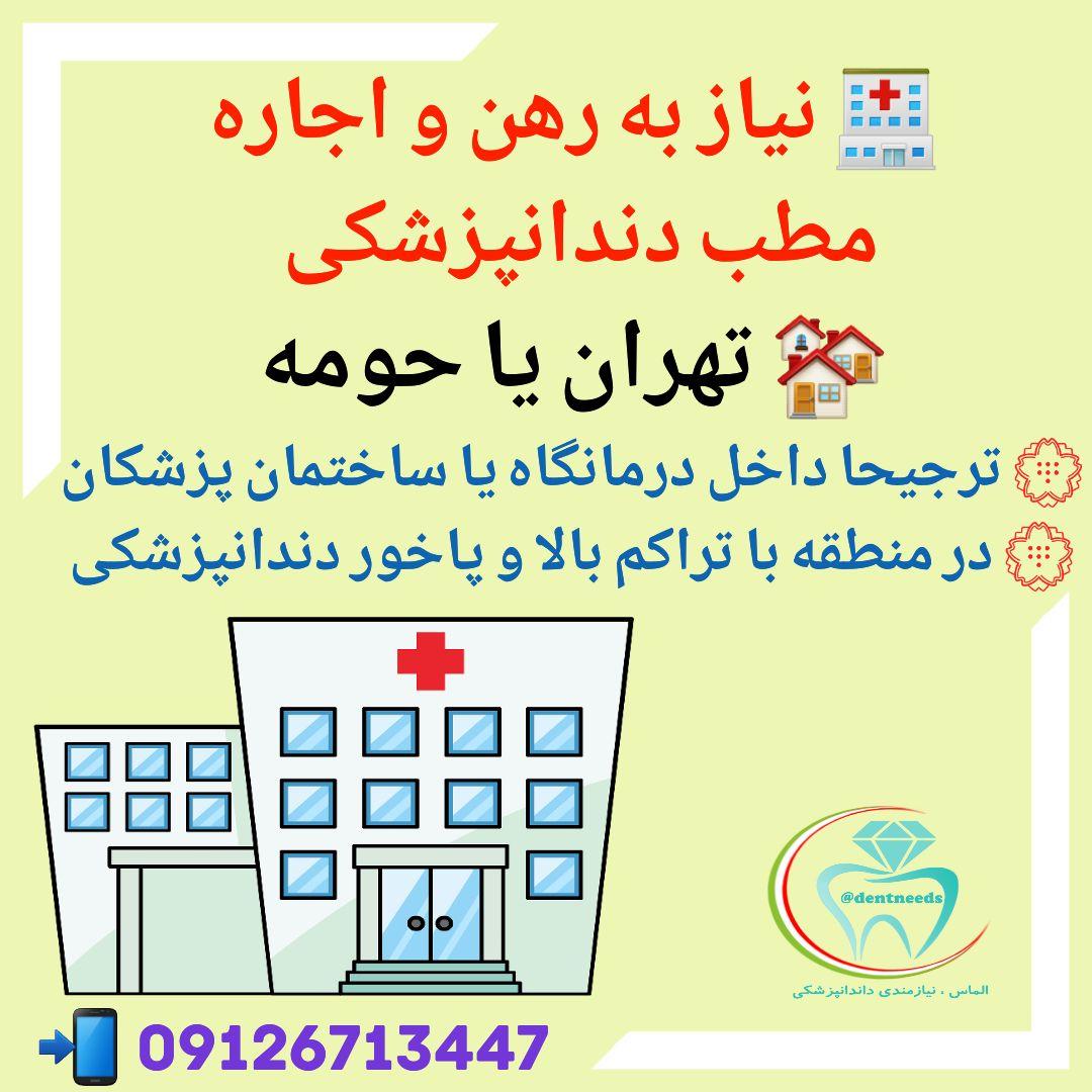 تهران یا حومه، نیاز به اجاره مطب دندانپزشکی