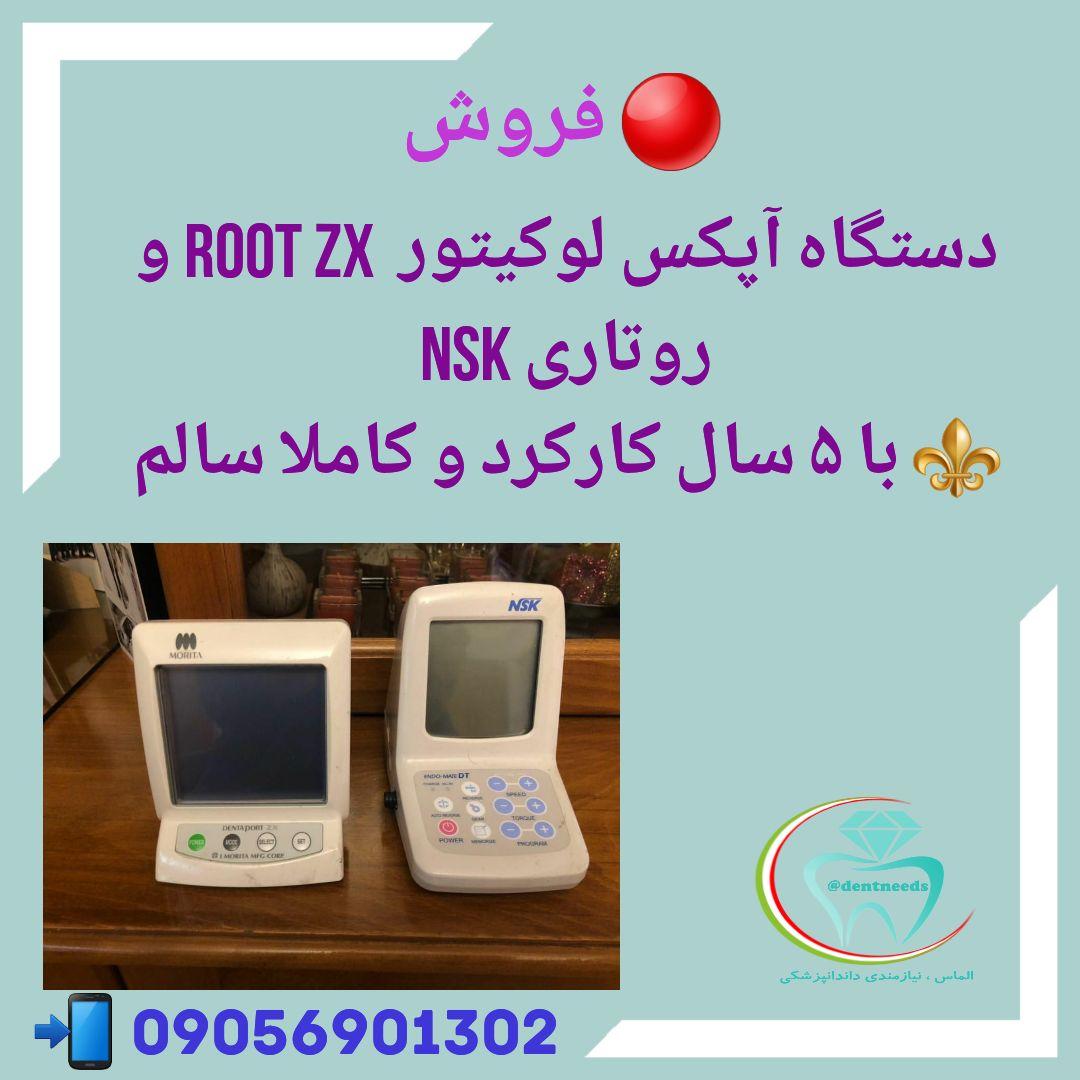 فروش دستگاه آپکس لوکیتور  root zx و روتاری NSK