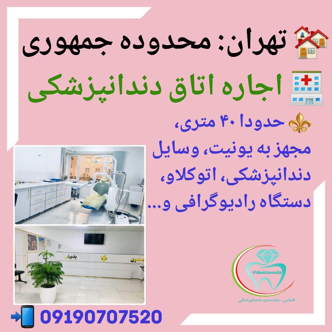 تهران: محدوده جمهوری، اجاره اتاق دندانپزشکی