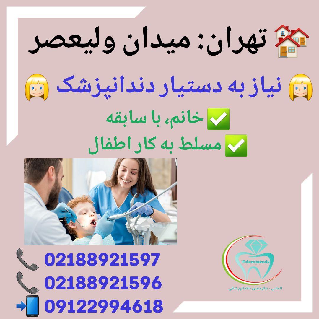 تهران: میدان ولیعصر، نیاز به دستیار دندانپزشک