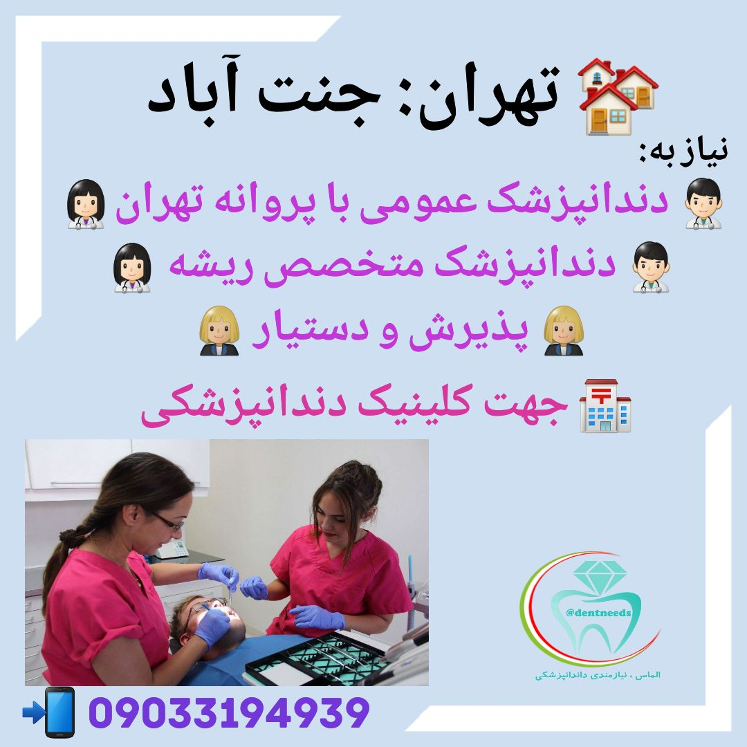 تهران: جنت آباد، نیاز به دندانپزشک عمومی، متخصص ریشه، پذیرش و دستیار