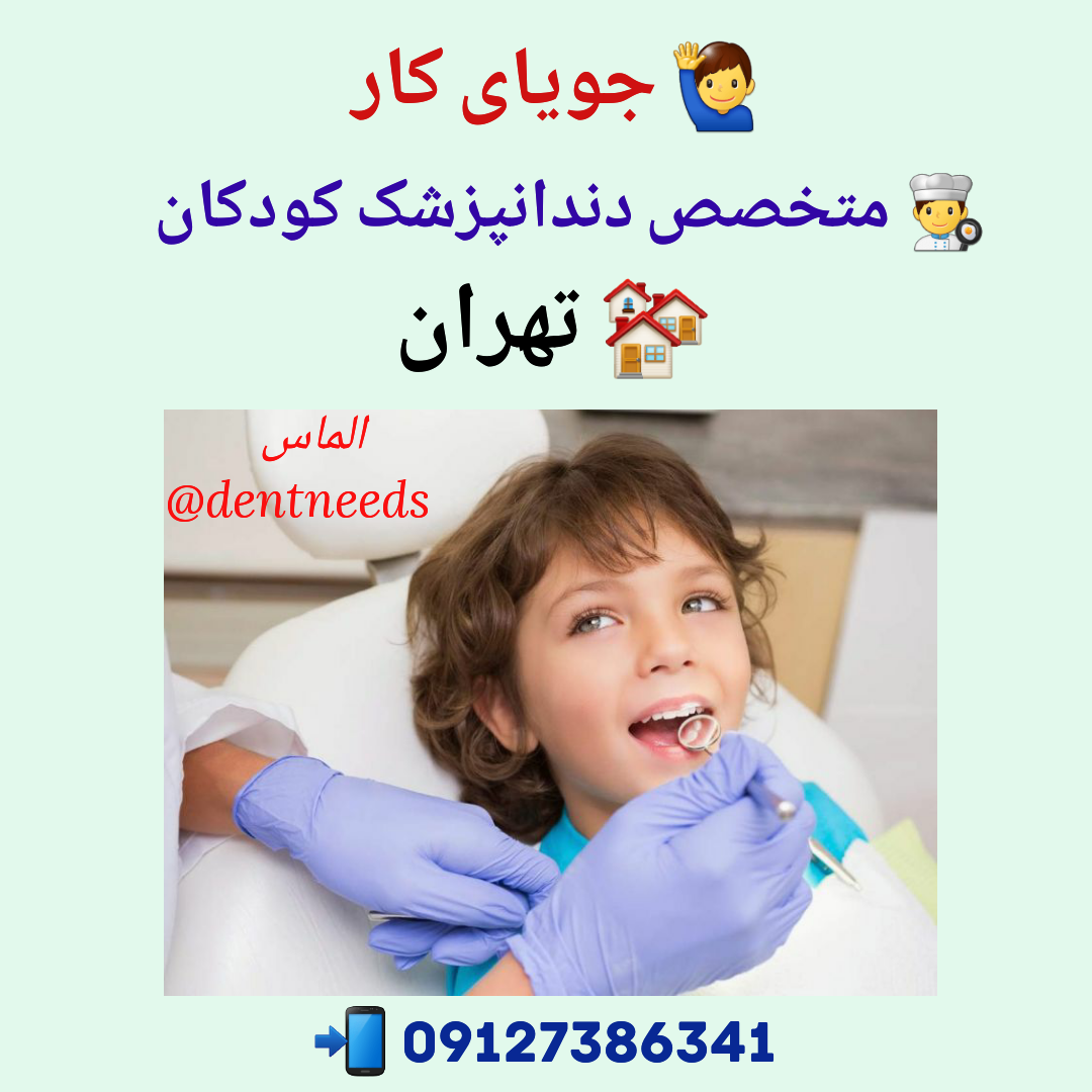 جویای کار ،متخصص دندانپزشک کودکان