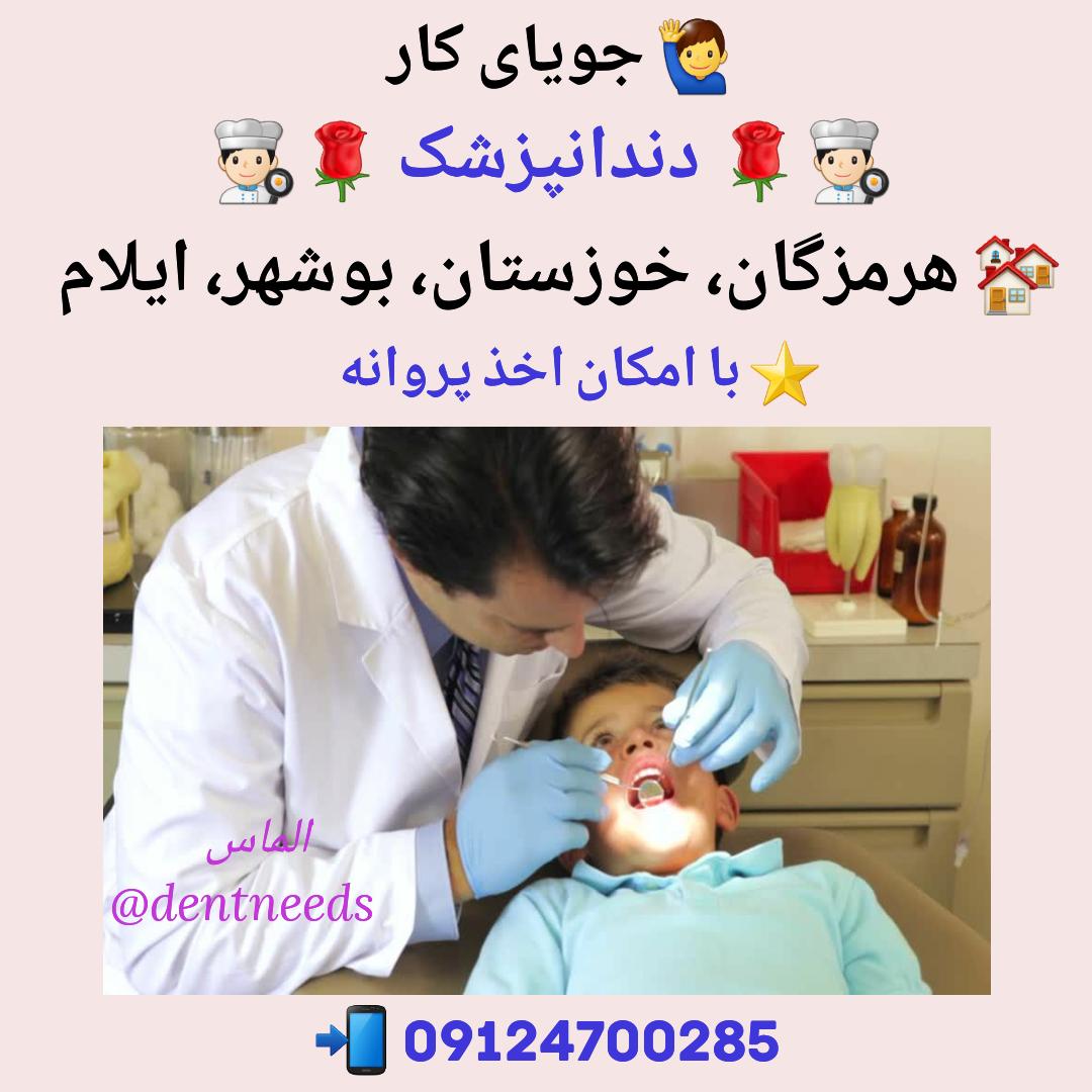 جویای کار، دندانپزشک ،:هرمزگان ،خوزستان، بوشهر، ایلام