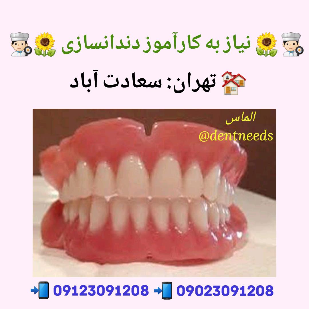 نیاز به کارآموز دندانسازی، تهران: سعادت آباد