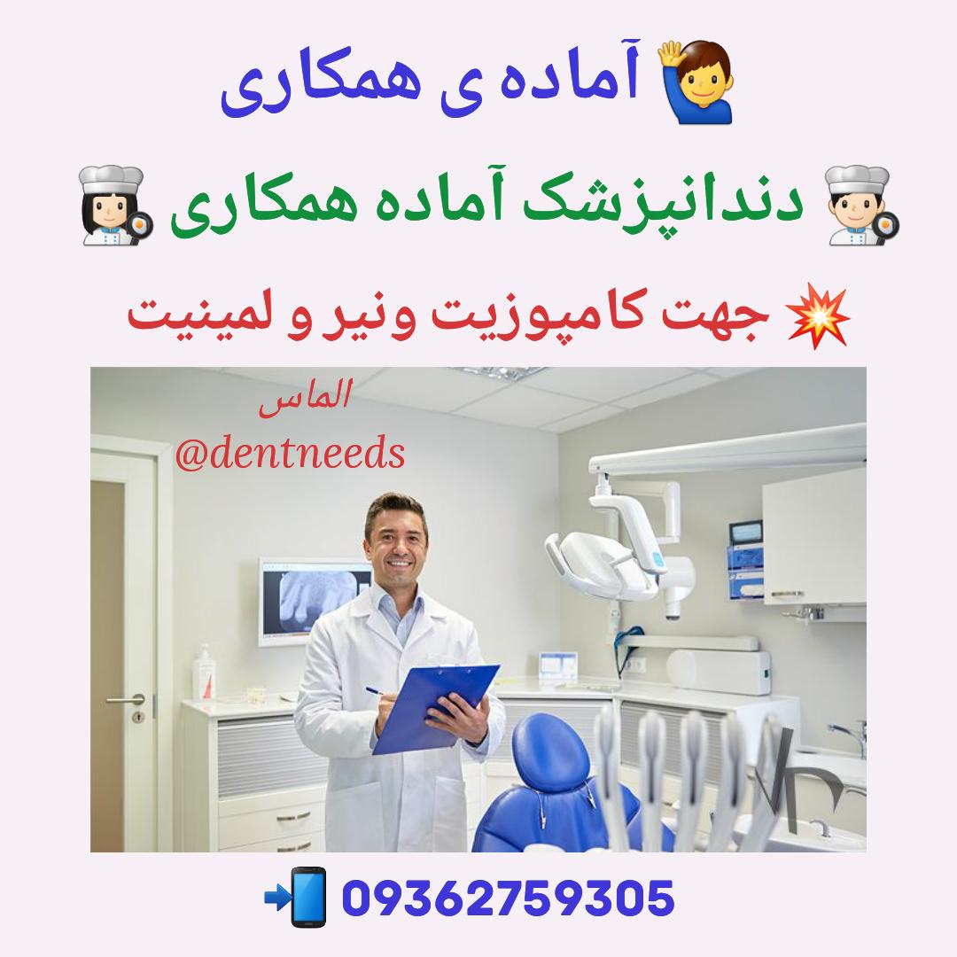 تهران ، آماده ی همکاری، دندانپزشک