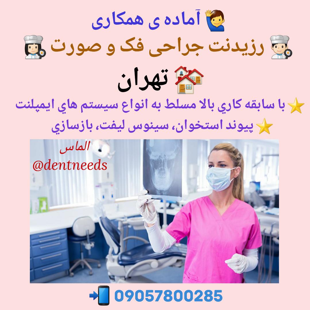 آماده ی همکاری، رزیدنت جراحی فک و صورت، تهران