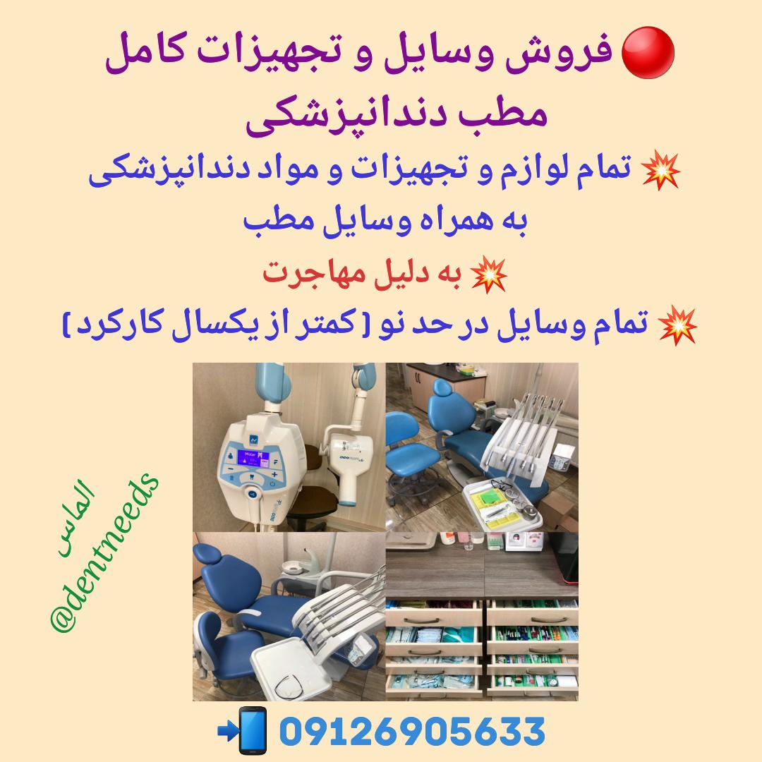 فروش تمام لوازم و  تجهیزات و مواد دندانپزشکی به همراه وسایل مطب دندانپزشکی