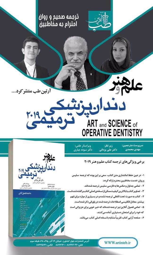 کتاب علم و هنر دندانپزشکی ترمیمی ۲۰۱۹